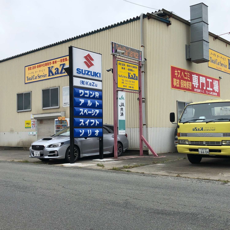 キズヘコミ、事故保険修理の専門工場 トータルカーサービスKaZu